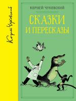 Купить Корней Чуковский. Сказки и пересказы, Русская литература для детей