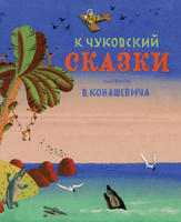 Купить К. Чуковский. Сказки, Русская литература для детей