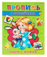 Купить Prof Press Пропись Пишем с мамой, Тетради