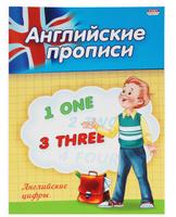 Купить Prof Press Прописи Английские цифры 4 листа, Тетради