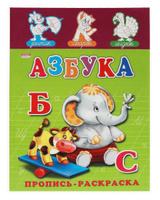 Купить Prof Press Раскраска Пропись Азбука, Тетради
