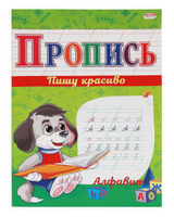 Купить Prof Press Пропись Алфавит, Тетради