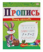 Купить Prof Press Пропись Математические прописи, Тетради