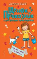 Купить Щенок Проказник и его веселые приключения, Зарубежная литература для детей