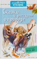 Купить Сказки и рассказы о природе, Повести и рассказы о животных