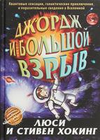 Купить Джордж и Большой взрыв, Зарубежная литература для детей