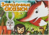 Купить Загадочные сказки. Книжное литературно-художественное издание для детей до 3 лет, Русская литература для детей