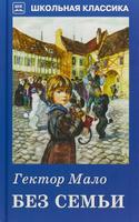 Купить Без семьи, Зарубежная литература для детей