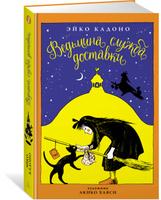Купить Ведьмина служба доставки. Книга 1, Зарубежная литература для детей