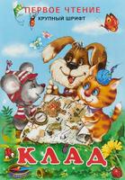 Купить Первое чтение.Клад (0+), Русская литература для детей