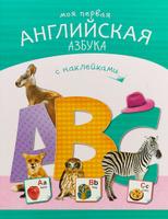 Купить Моя первая английская азбука с наклейками, Английский язык