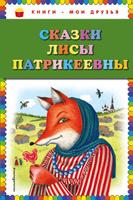 Купить Сказки Лисы Патрикеевны, Русские народные сказки