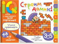 Купить Айрис-пресс Обучающая игра Умные игры Строим домик, Обучение и развитие