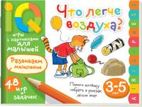 Купить Айрис-пресс Обучающая игра Умные игры Что легче воздуха, Обучение и развитие