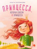 Купить Принцесса, которая совсем не принцесса, Русская литература для детей