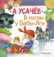Купить В гостях у Бабы-Яги, Русская поэзия