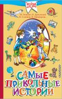 Купить Самые прикольные истории, Русская литература для детей