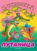 Купить Путаница, Русская литература для детей