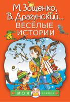 Купить Весёлые истории, Русская литература для детей