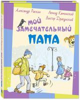 Купить Мой замечательный папа, Русская литература для детей