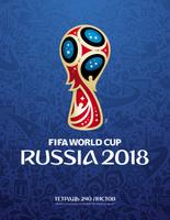 Купить FIFA-2018 Тетрадь со сменным блоком ЧМ по футболу 2018 Эмблема 240 листов, Тетради