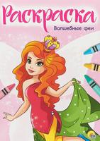 Купить Раскраска. Волшебные феи, Раскраски с принцессами, куклами, Барби