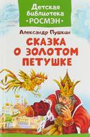 Купить Сказка о Золотом Петушке, Русская классика для детей