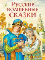 Купить Русские волшебные сказки, Русские народные сказки