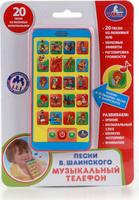 Купить Умка Развивающая игрушка Телефон HX2501-20S, Развивающие игрушки