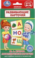 Купить Умка Обучающие карточки Жукова Логопедические карточки, Обучение и развитие