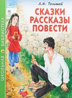 Купить Л. Н. Толстой. Сказки, рассказы, повести, Русская классика для детей