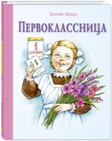 Купить Первоклассница, Русская литература для детей