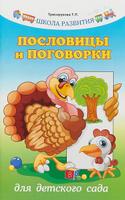 Купить Пословицы и поговорки для детского сада, Песенки, потешки, скороговорки