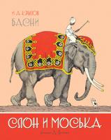 Купить Слон и Моська, Русская классика для детей