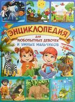 Купить Энциклопедия для любопытных девочек и умных мальчиков, Познавательная литература обо всем
