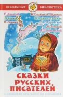Купить Сказки русских писателей, Книжные серии для школьников