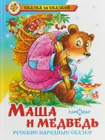 Купить Маша и медведь.Русские народные сказки