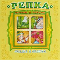 Купить Книжка-панорама Репка серия Сказка в окошке, Русские народные сказки