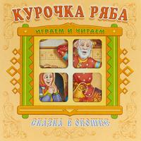 Купить Курочка ряба. Книжка-панорама, Русские народные сказки