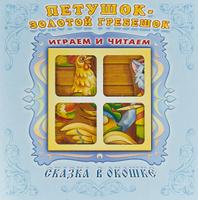 Купить Петушок - Золотой гребешок. Книжка-панорама, Русские народные сказки