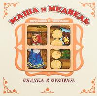 Купить Маша и медведь. Книжка-панорама, Русские народные сказки