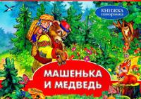 Купить Машенька и медведь, Русские народные сказки