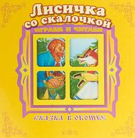 Купить Лисичка со скалочкой. Книжка-панорама, Русские народные сказки