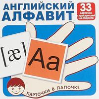 Купить Английский алфавит (набор из 33 карточек), Английский язык