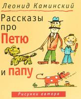 Купить Рассказы про Петю и папу, Русская литература для детей