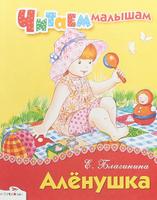 Купить Аленушка, Русская литература для детей