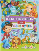 Купить Первая энциклопедия для почемучек от 6 до 9 лет, Познавательная литература обо всем