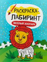 Купить Веселый зоопарк. Книжка-раскраска, Развивающие раскраски