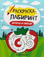 Купить Фрукты и овощи. Книжка-раскраска, Развивающие раскраски