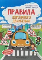 Купить Правила дорожного движения. Книжка-плакат, Окружающий мир